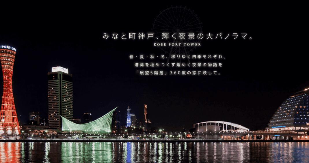 神戸ポートタワ