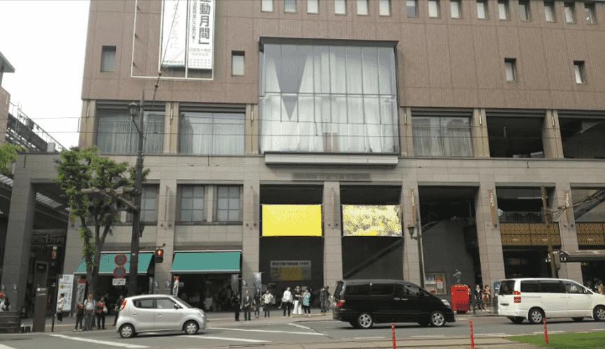 熊本美術館