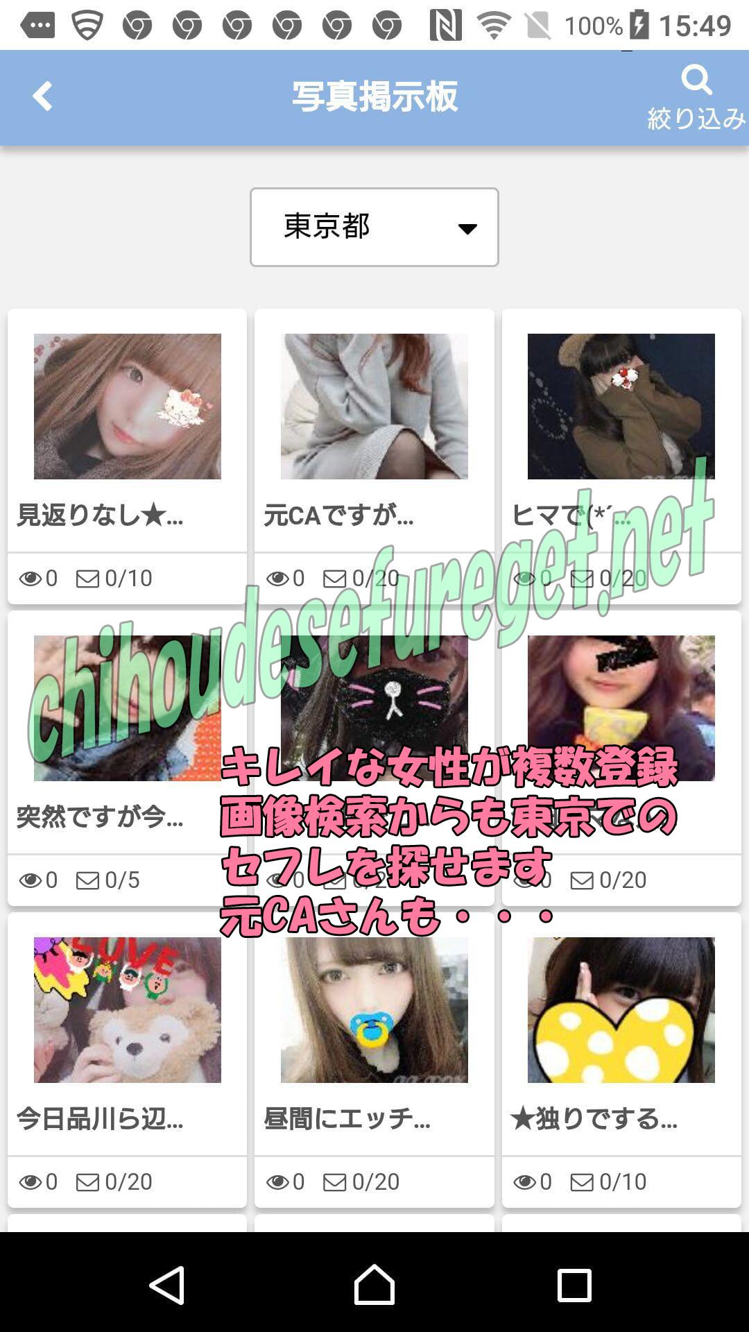 pcmax東京セフレ探しで検索した際の画像