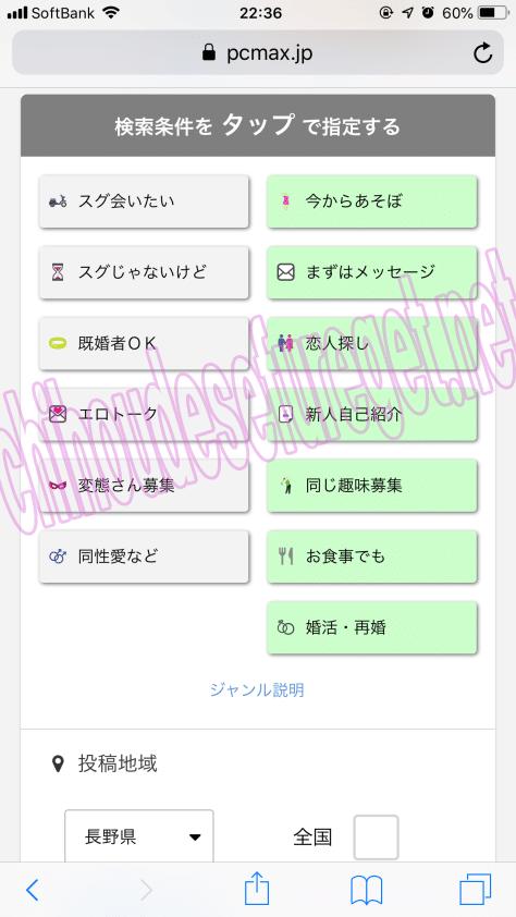 長野max2