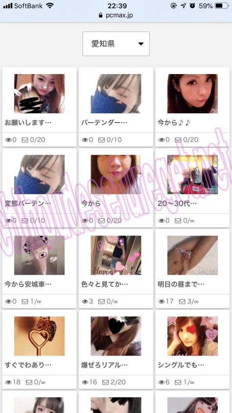 愛知max3