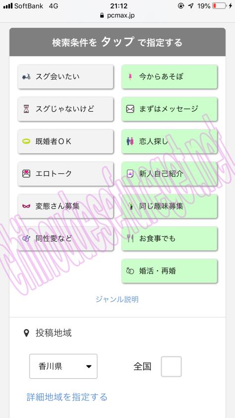 香川pcmax2