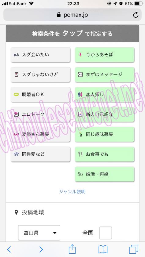 富山max2