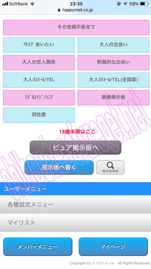 広島ハッピー2