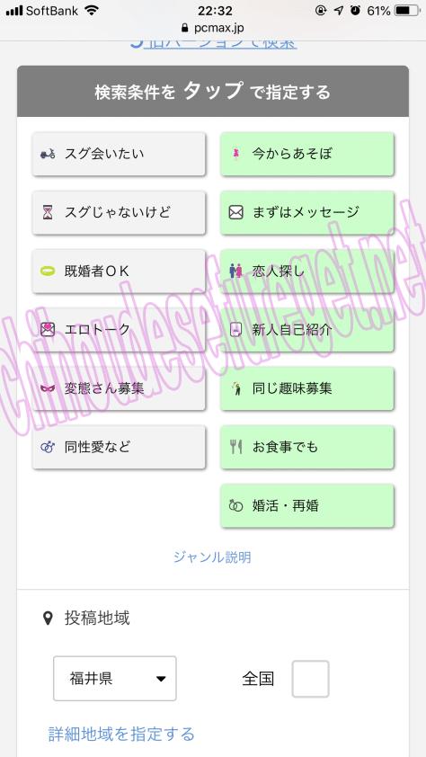 福井max2