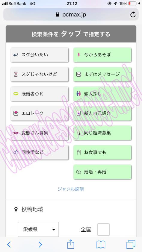 愛媛pcmax2