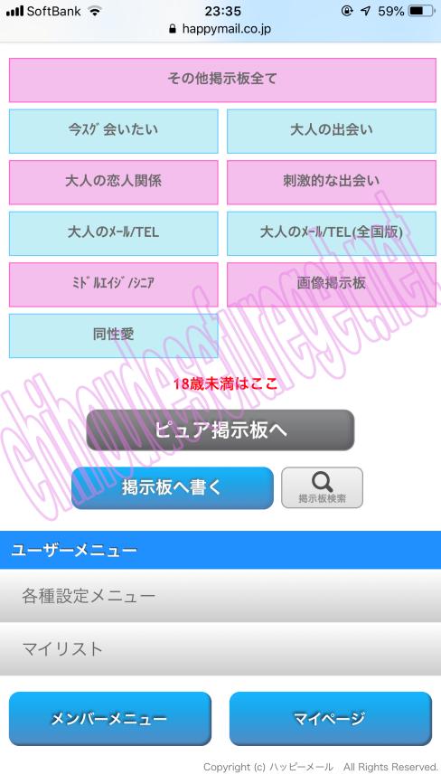 愛媛ハッピー2