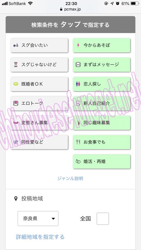 奈良max2