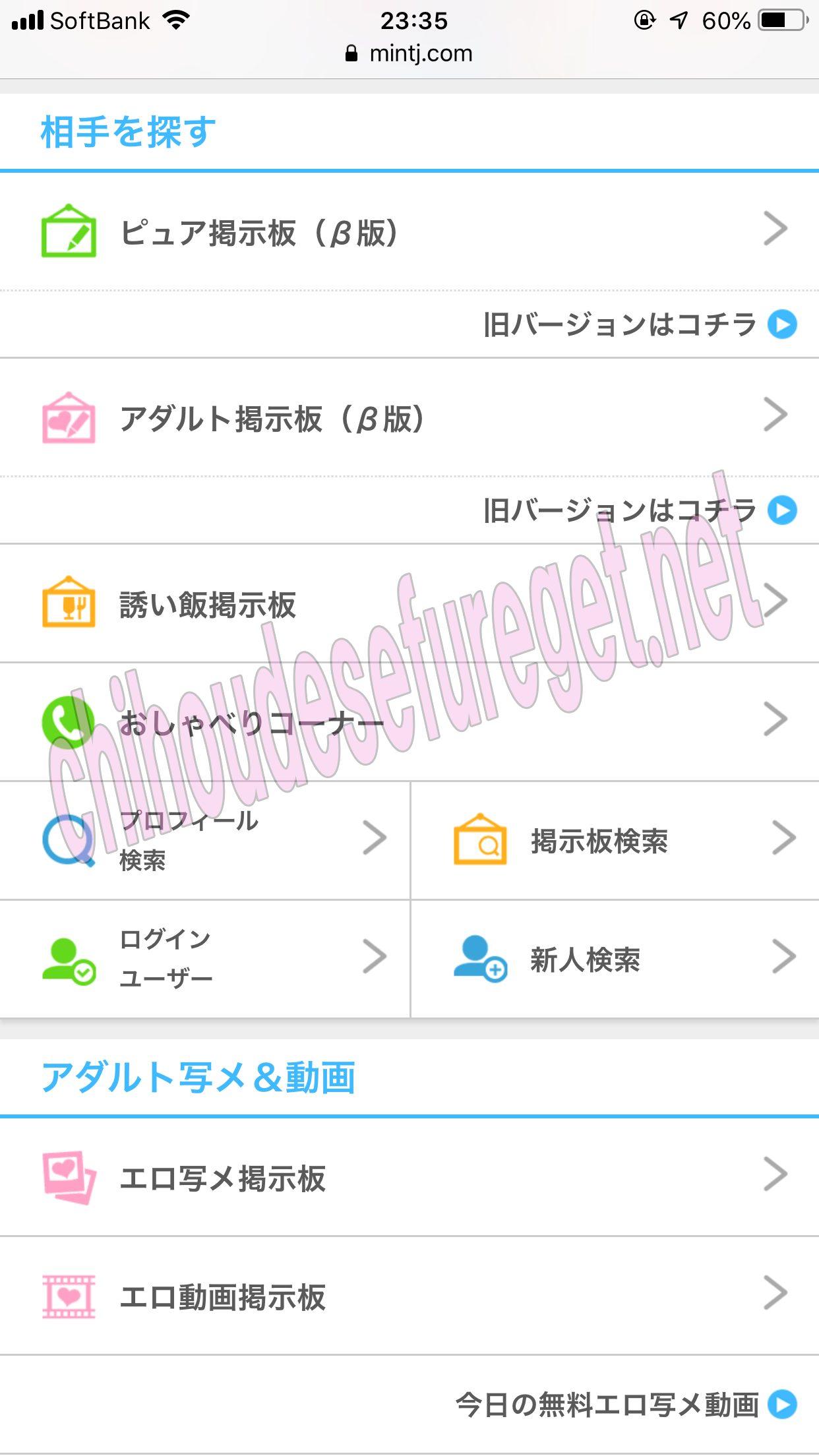 熊本セフレjメール2