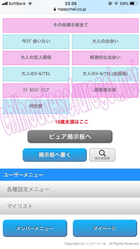 福井ハッピー2