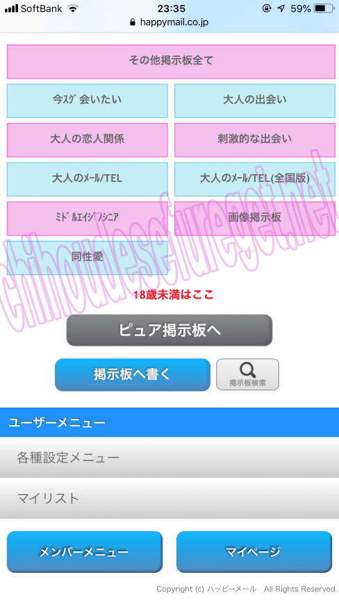 岐阜ハッピー2