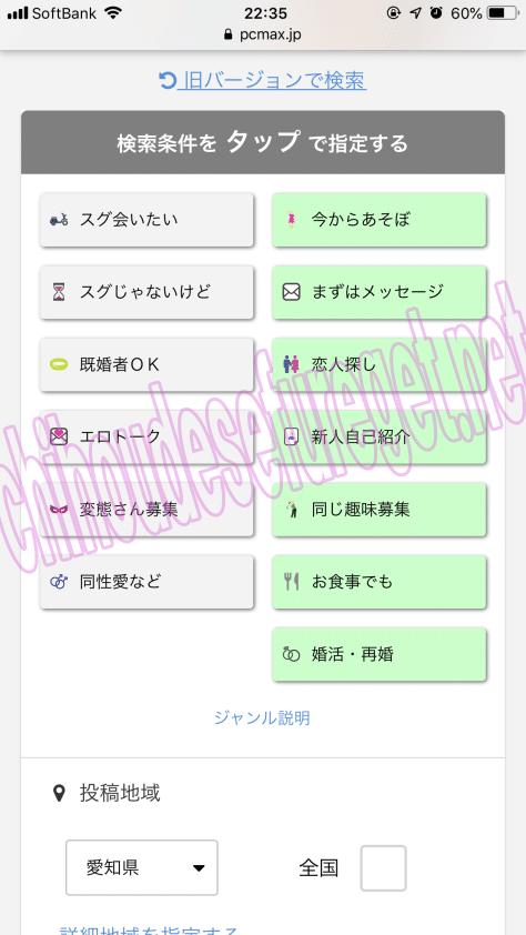 愛知max2