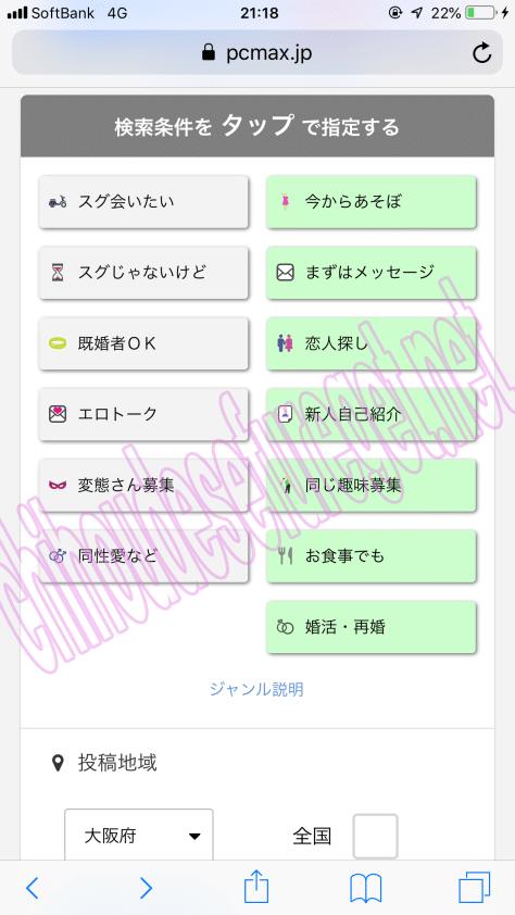大阪pcmax2