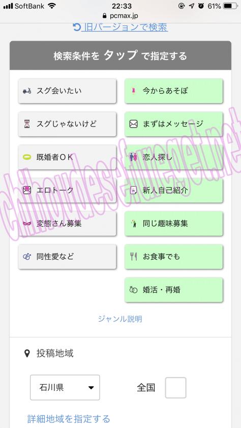 石川max2