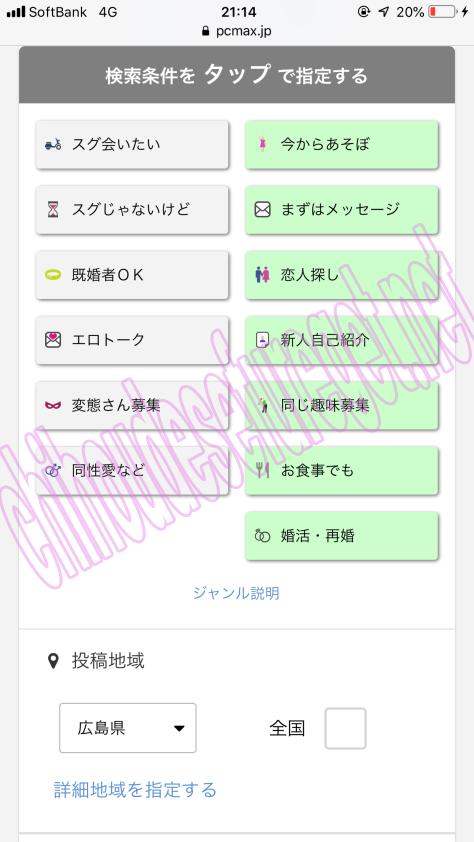 広島pcmax2
