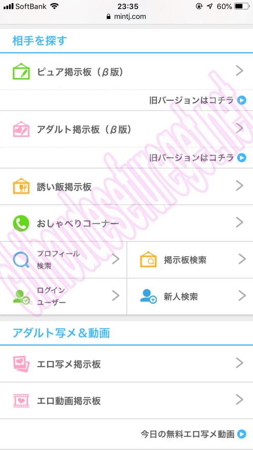 ミントC!Jメール福島2