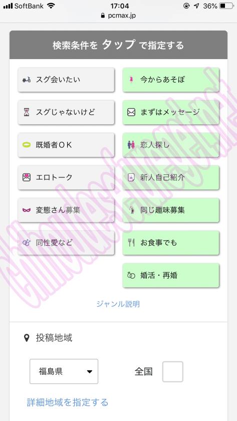 PCMAX福島1