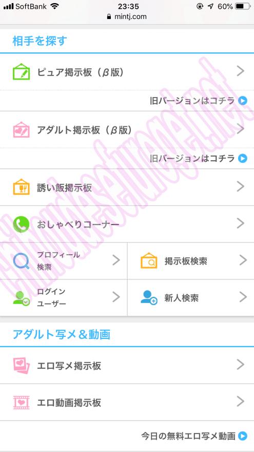 ミントC!Jメール静岡2