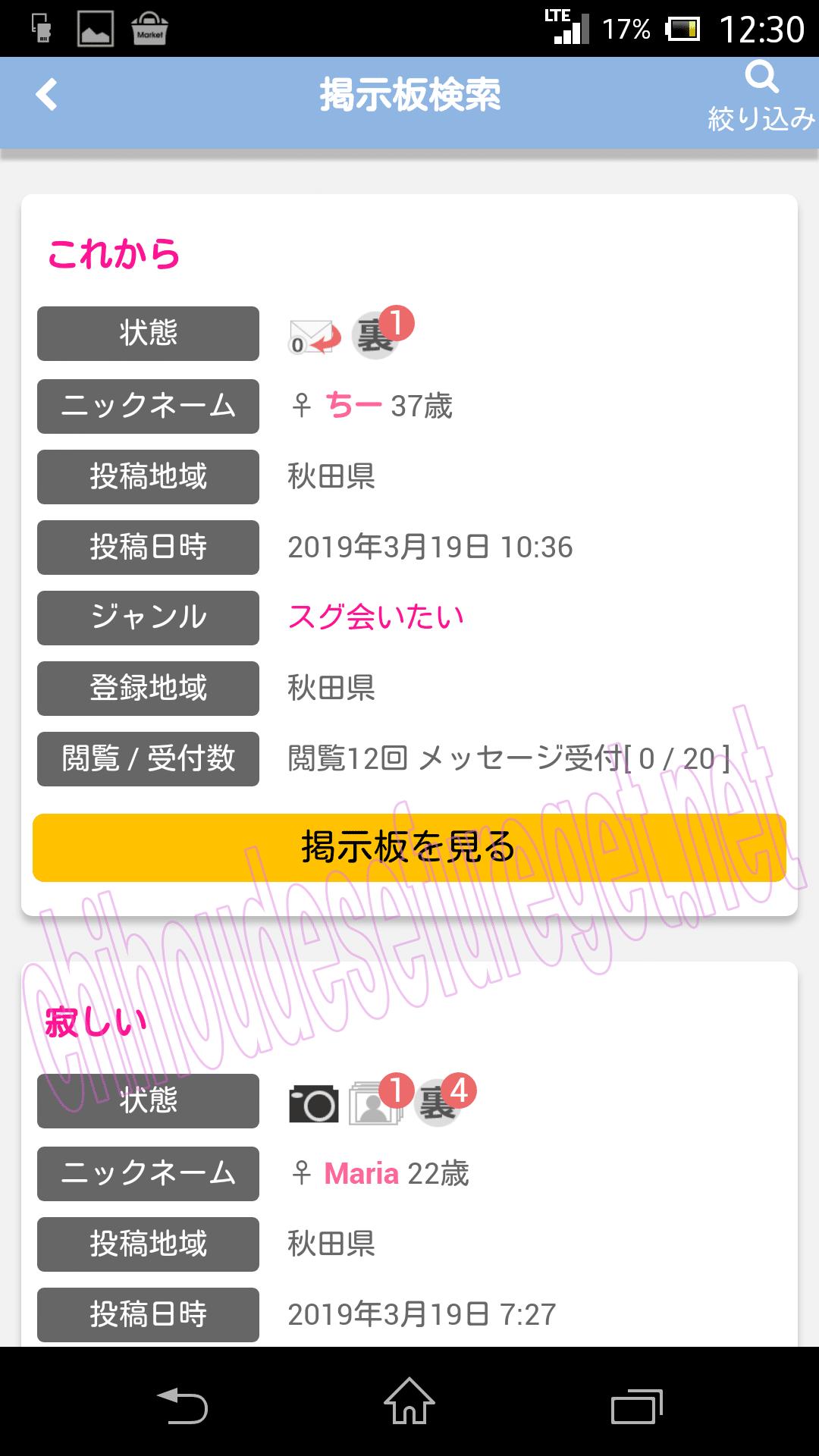 秋田県PCMAX2
