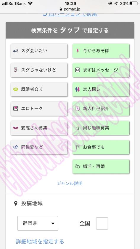 PCMAX静岡1