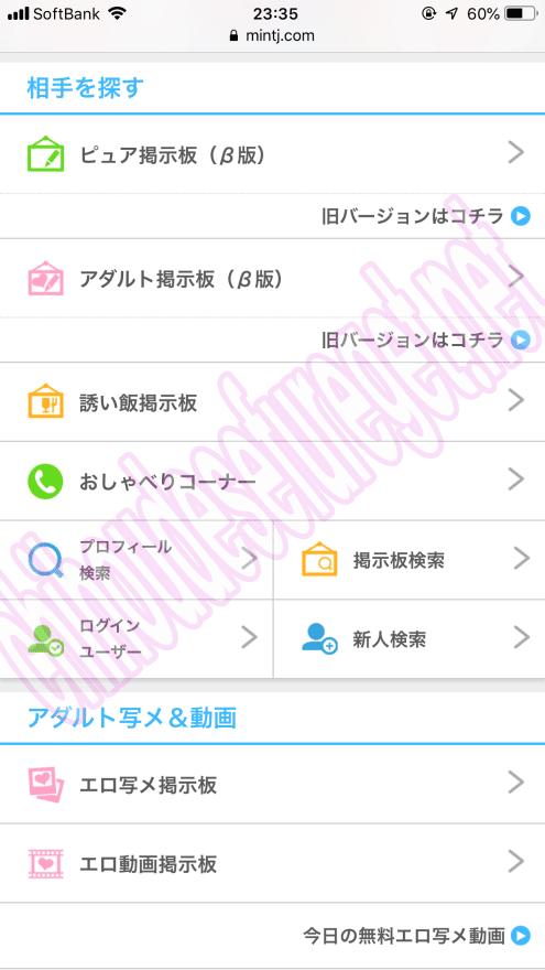 ミントC!Jメール神奈川2