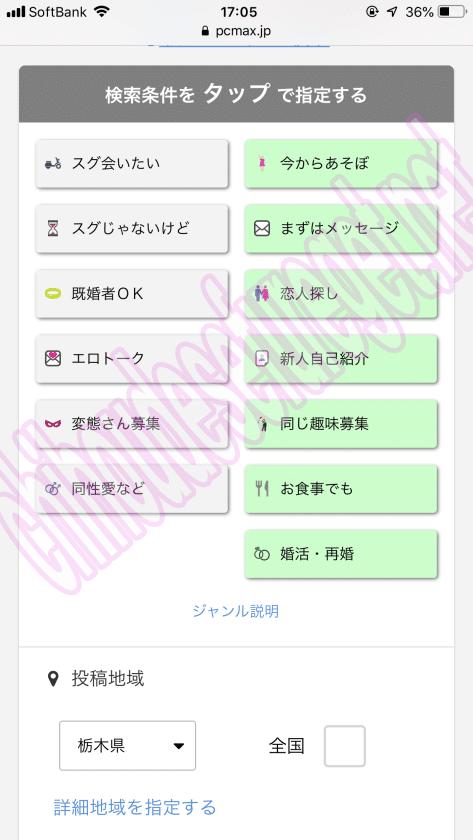 PCMAX栃木1