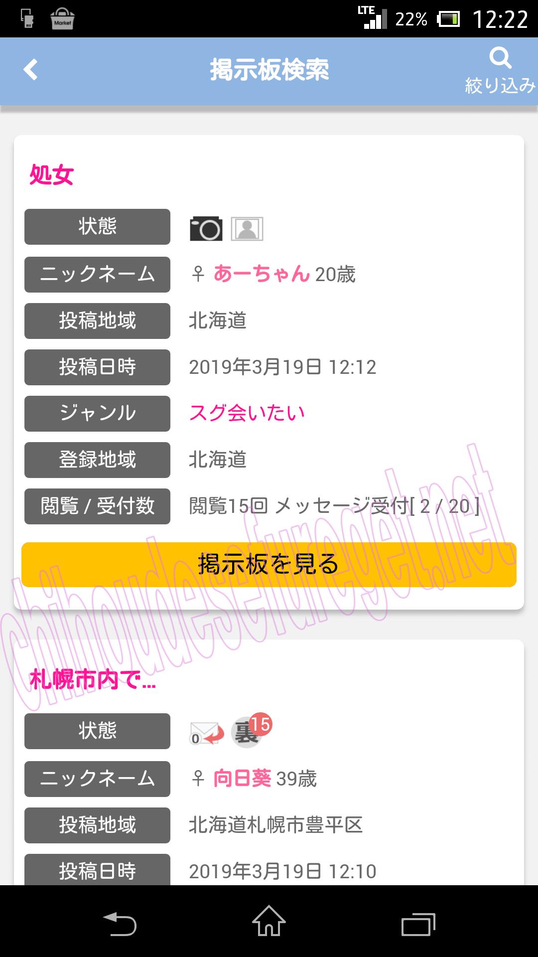 北海道PCMAX2