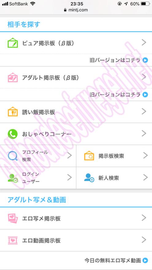 ミントC!Jメール新潟2