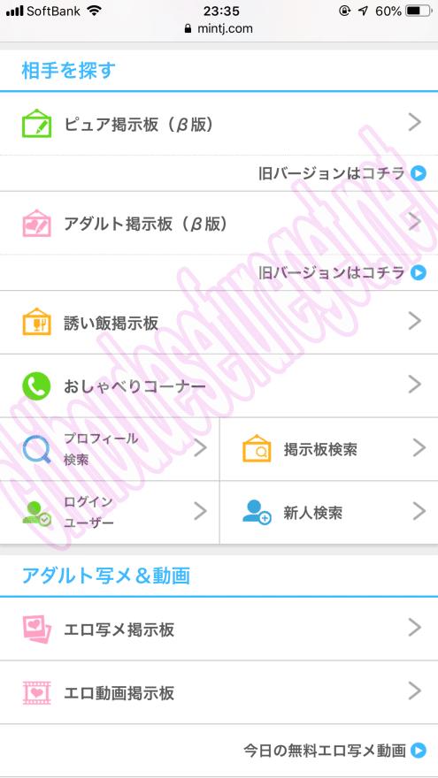 ミントC!Jメール千葉2