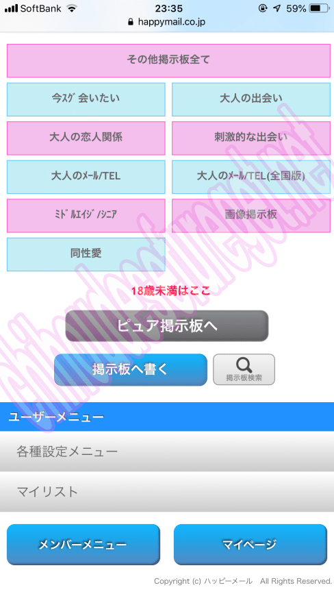 ハッピーメール福島2