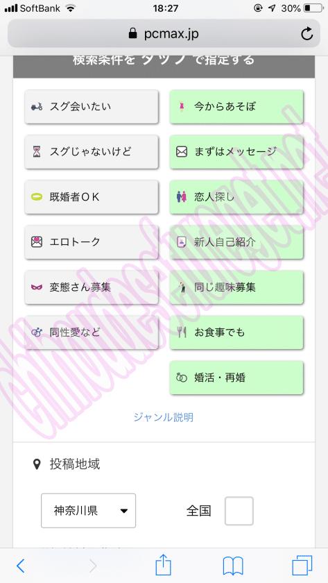 PCMAX神奈川1
