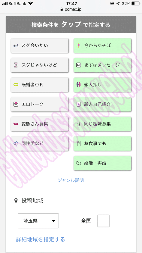 PCMAX埼玉1