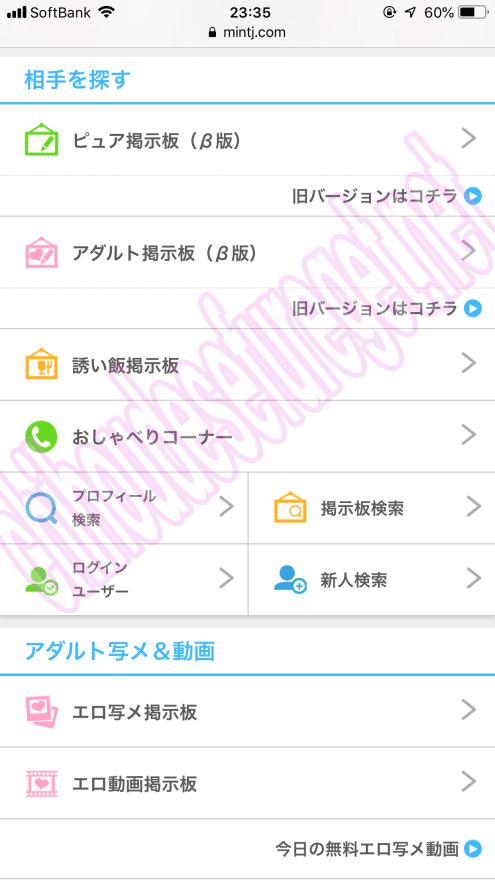 ミントC!Jメール埼玉2