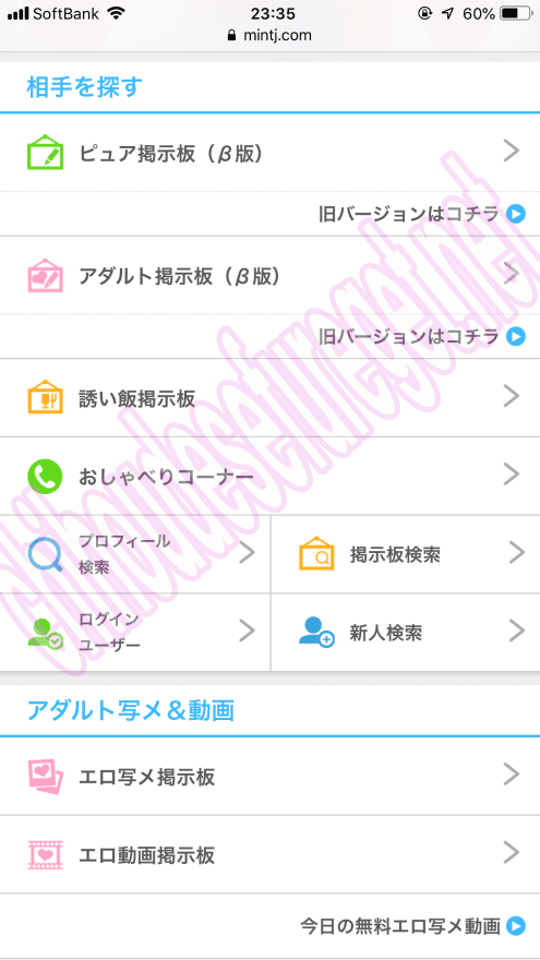 ミントC!Jメール栃木2