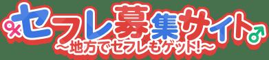 セフレ(セックスフレンド)募集サイト!~地方でセフレもゲット!~